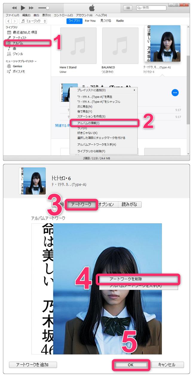 iTunes 12.9でアルバムアートワークを削除する方法