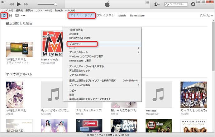 iTunesでアルバムアートワークを削除する方法