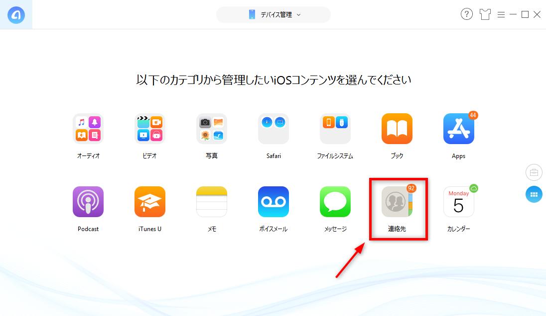 iPhoneの連絡先を一括削除&選択削除する方法-2