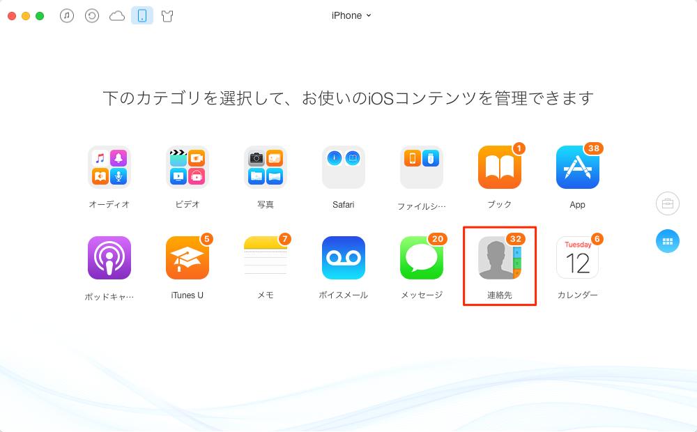 iPhoneの電話帳を削除する方法-1