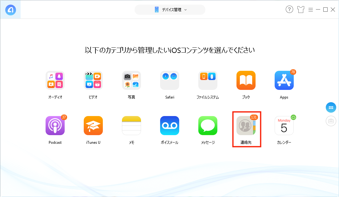 AnyTrans for iOSを起動して連絡先を選択