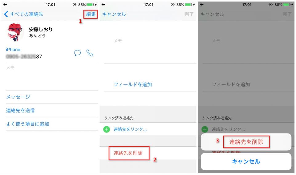 iPhone/iPad/iPod touch本体で連絡先をひとつひとつ削除