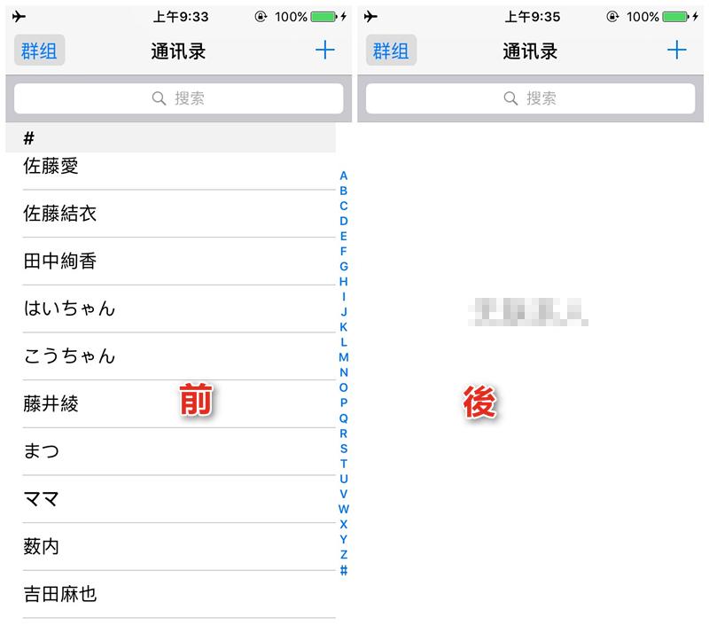iPhone 6sの連絡先が一括削除された