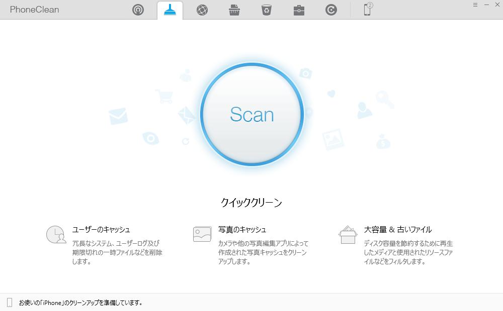 ステップ1、iPhone 7をPhoneCleanに接続する
