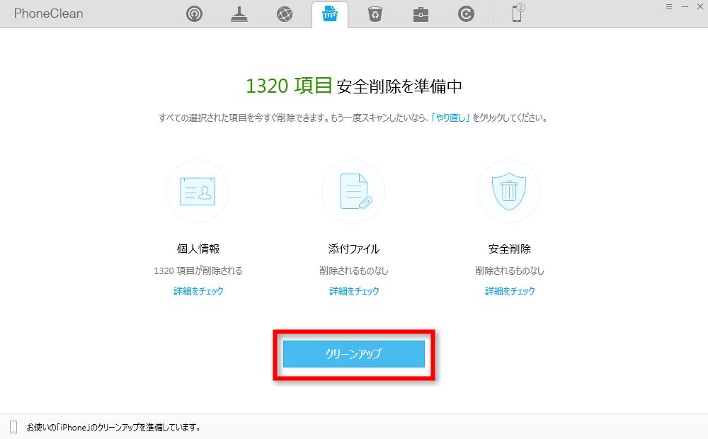 ステップ5、iPhone 7からメッセージをクリーンアップ