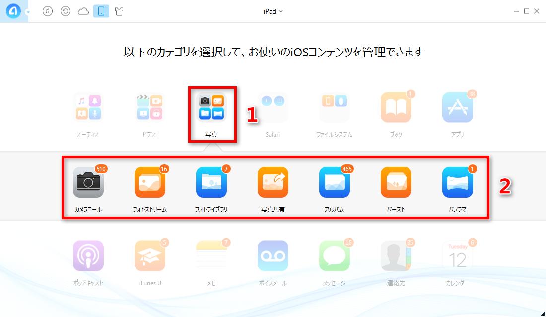 AnyTransでiPad上の写真を一括削除する ステップ2