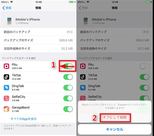 iCloudバックアップからアプリデータを削除