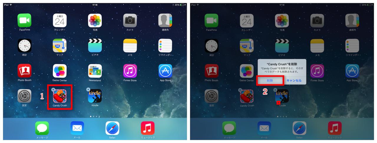 iPadのホーム画面からアプリを削除