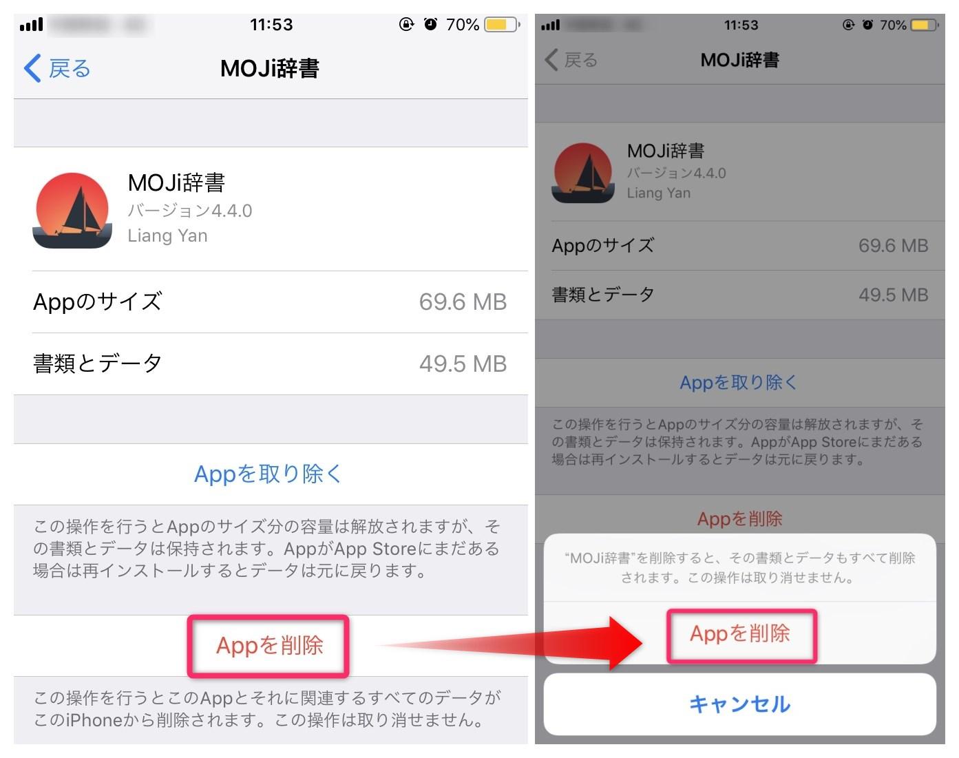 簡単-消えないiPhoneアプリをホーム画面から消す方法