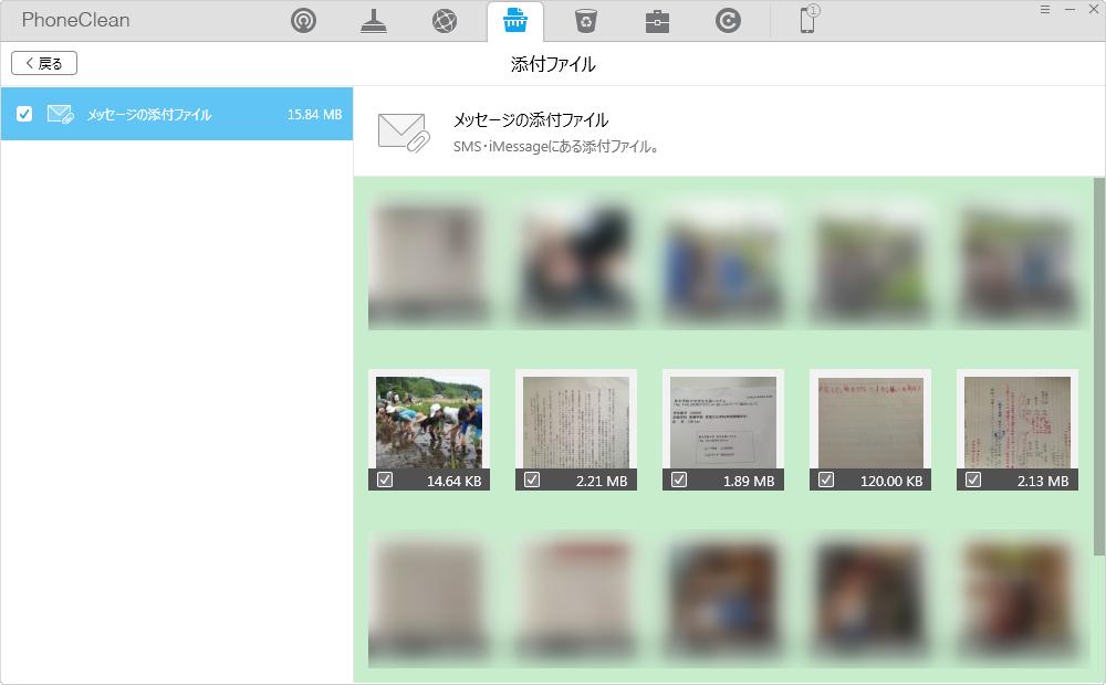 メッセージの添付ファイルを確認