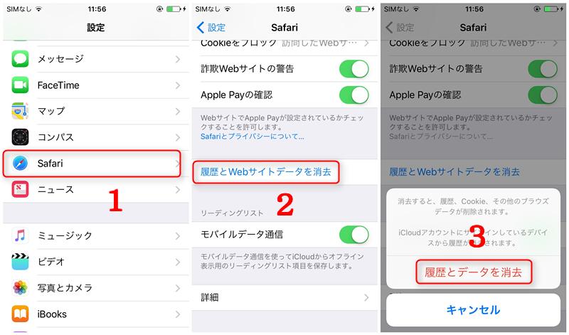 設定アプリからiPhone 7のよく閲覧するサイトを削除する方法 ステップ2