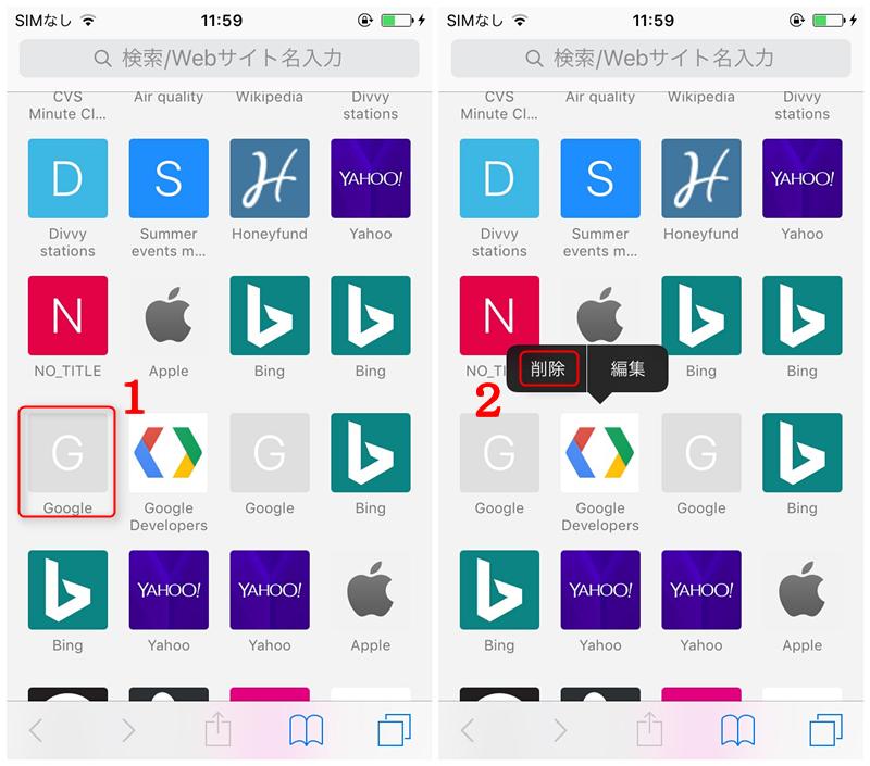 SafariからiPhone 7のよく閲覧するサイトを削除する方法 ステップ2