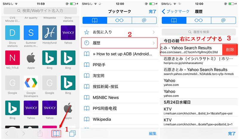 ブックマークからiPhone 7のよく閲覧するサイトを削除する方法 ステップ2