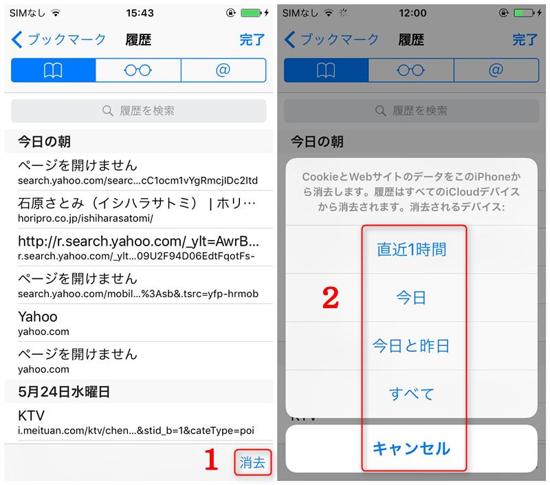 ブックマークからiPhone 7のよく閲覧するサイトを削除する方法