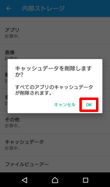 Androidのキャッシュデータを削除する-1 写真元:www.au.com