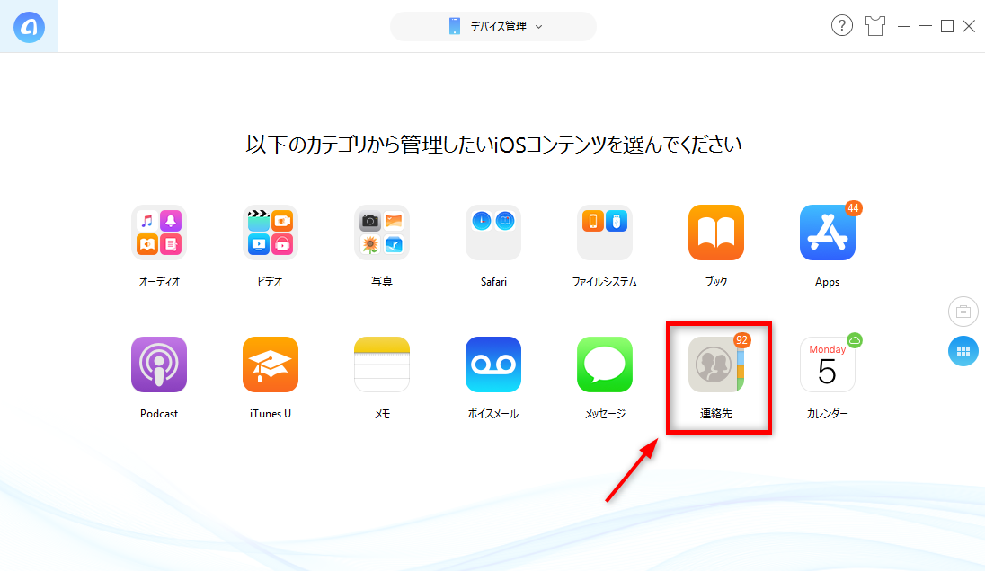 iPhone XS/XR/X/8/7/6の連絡先をまとめて削除する方法 -2