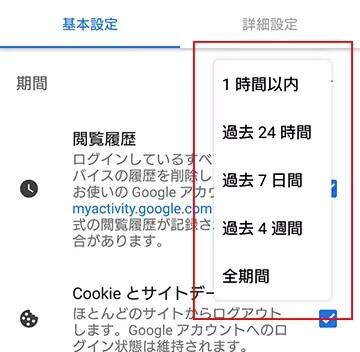 Android端末でのクッキーを削除する方法