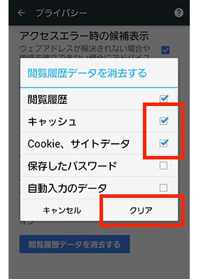 GalaxyでGoogle ChromeのCookie(クッキー)を削除する方法