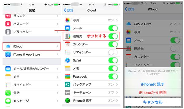 iCloudのバックアップデータを削除する ステップ1