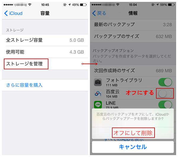 iCloudのバックアップデータを削除する ステップ2