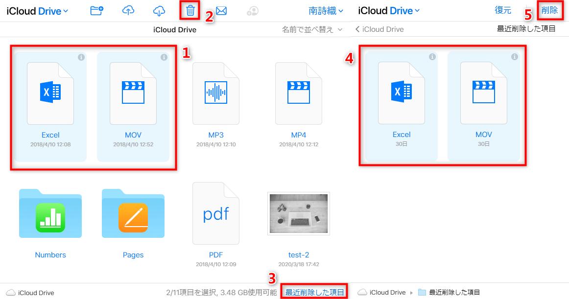 iCloud Drive内のデータを削除