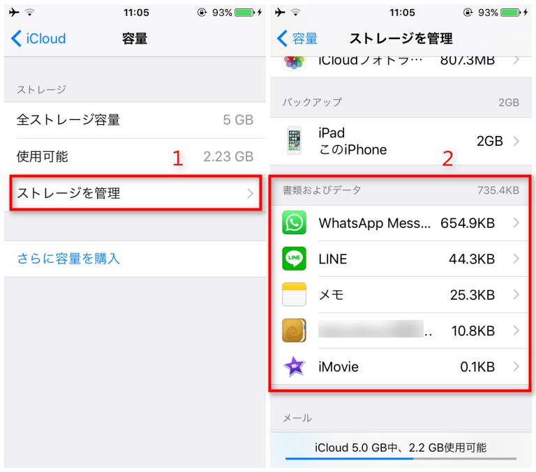 ステップ2 iCloudの書類およびデータを確認する