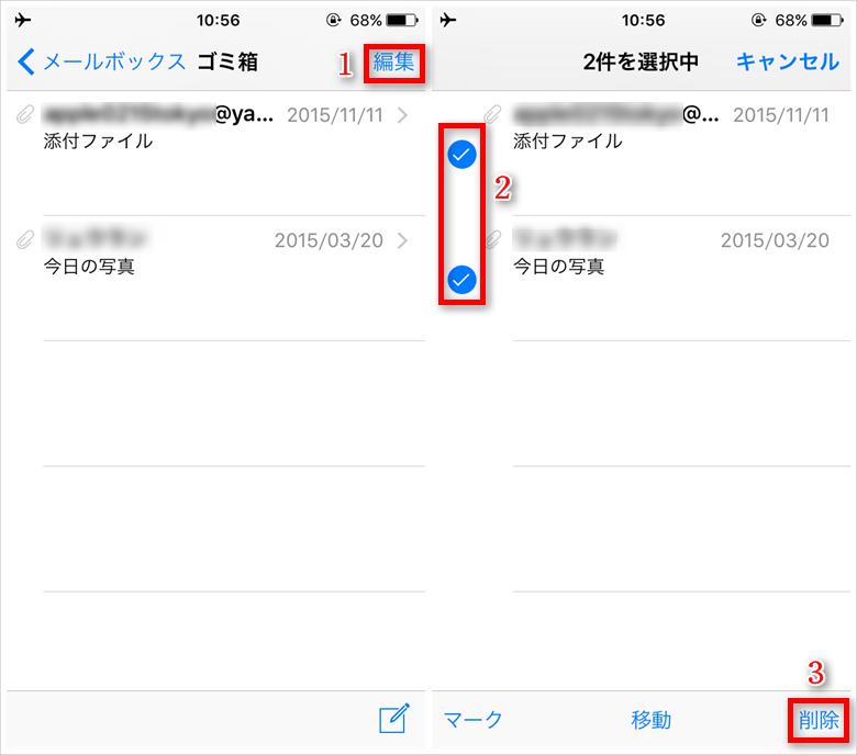 iPhoneの添付ファイル付きメールを一括削除する方法