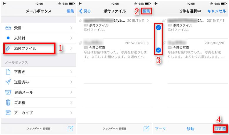 iPhoneの添付ファイル付きメールを一括削除する-ステップ3