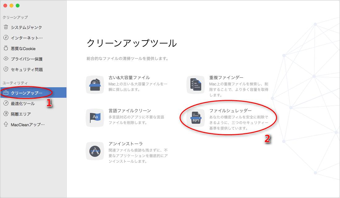「クリーンアップツール」から「ファイルシュレッダー」を選択