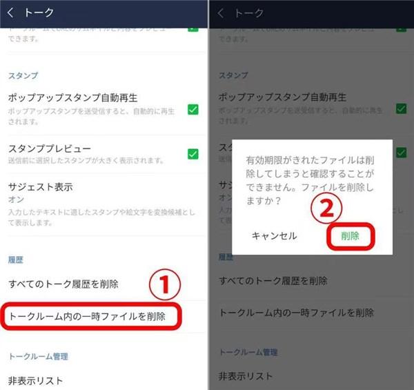 写真元: mag.app-liv.jp -LINEアプリでのキャッシュを削除する