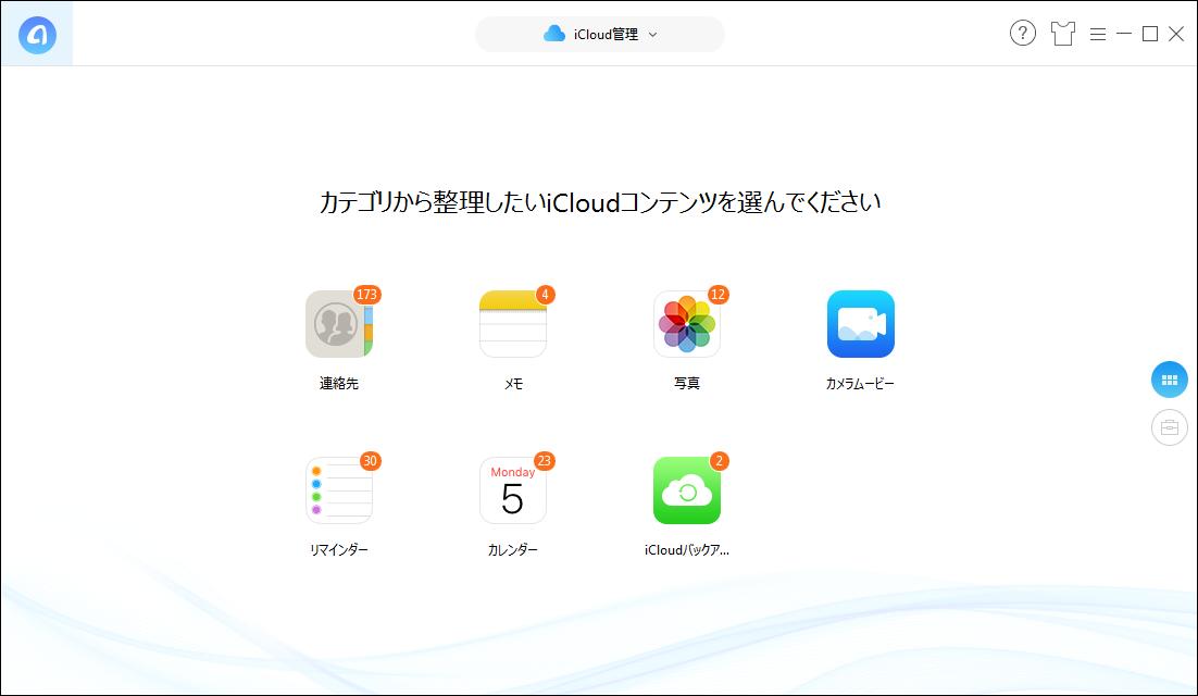 iCloudデータを削除する 5