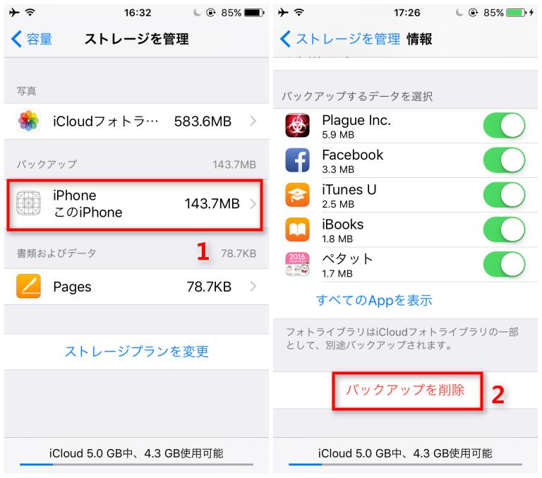 iCloudにバックアップしたデータを削除する ステップ2