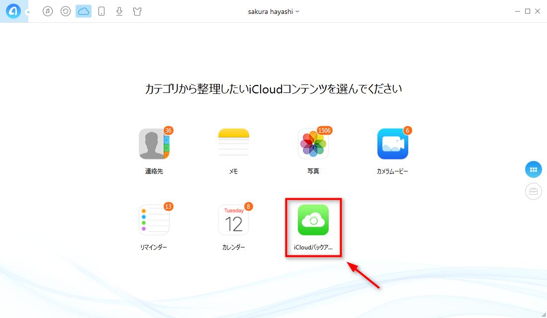 iCloudバックアップデータを確認・ダウンロードできるツール