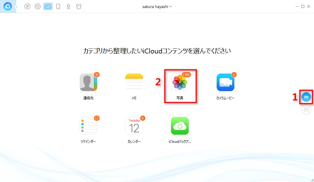 iCloudに同期したデータを削除する ステップ2