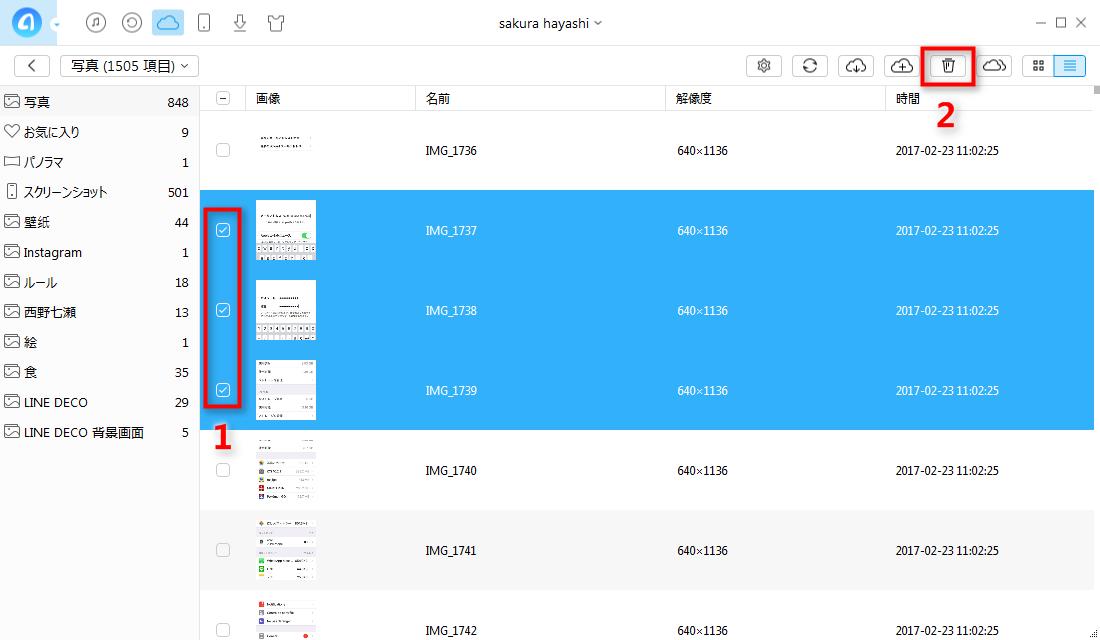 iCloudに同期したデータを削除する ステップ3