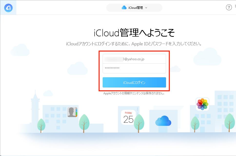 Step 3 iCloud IDでログインする