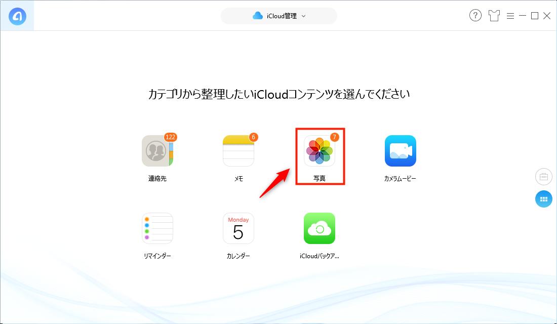 Step 5 iCloudのフォトライブラリに入る