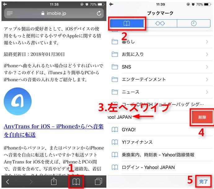 iPhone XS/XR/XS Max/X/8でブックマークを削除する