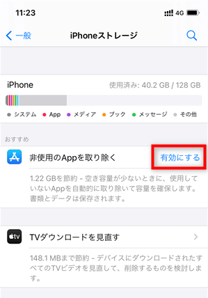 ない iphone 消え ストレージ その他