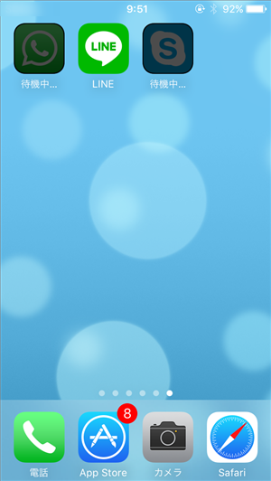 iPhoneホーム画面のアイコンを削除する方法