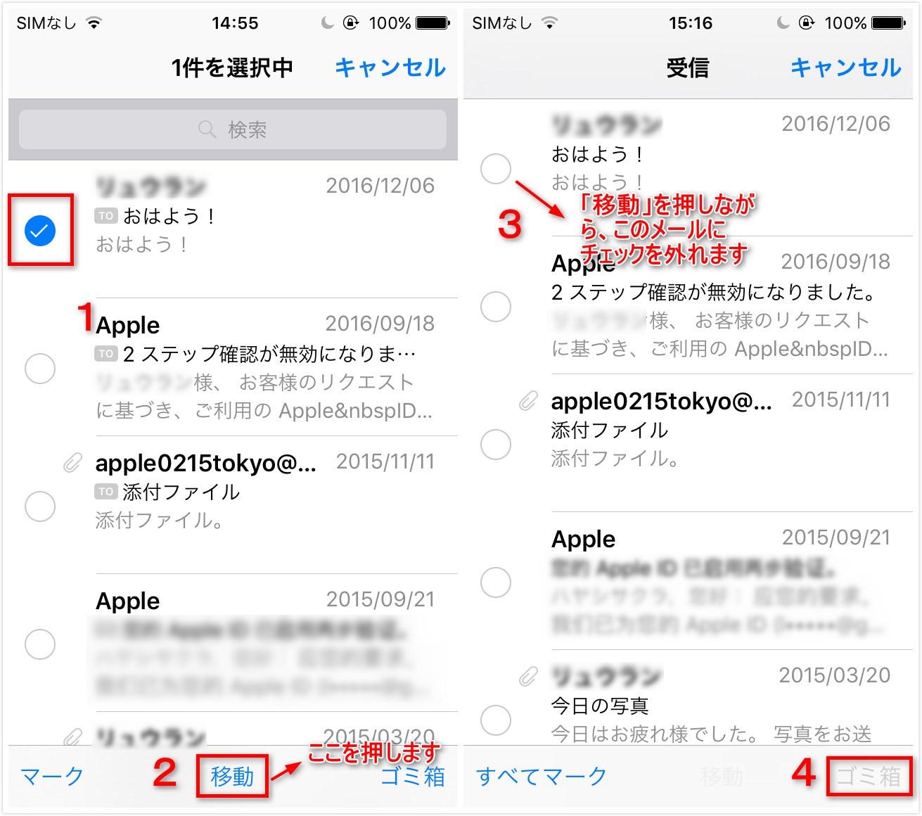 iOS 10/10.1/10.2/10.3で受信メールを一括削除する方法