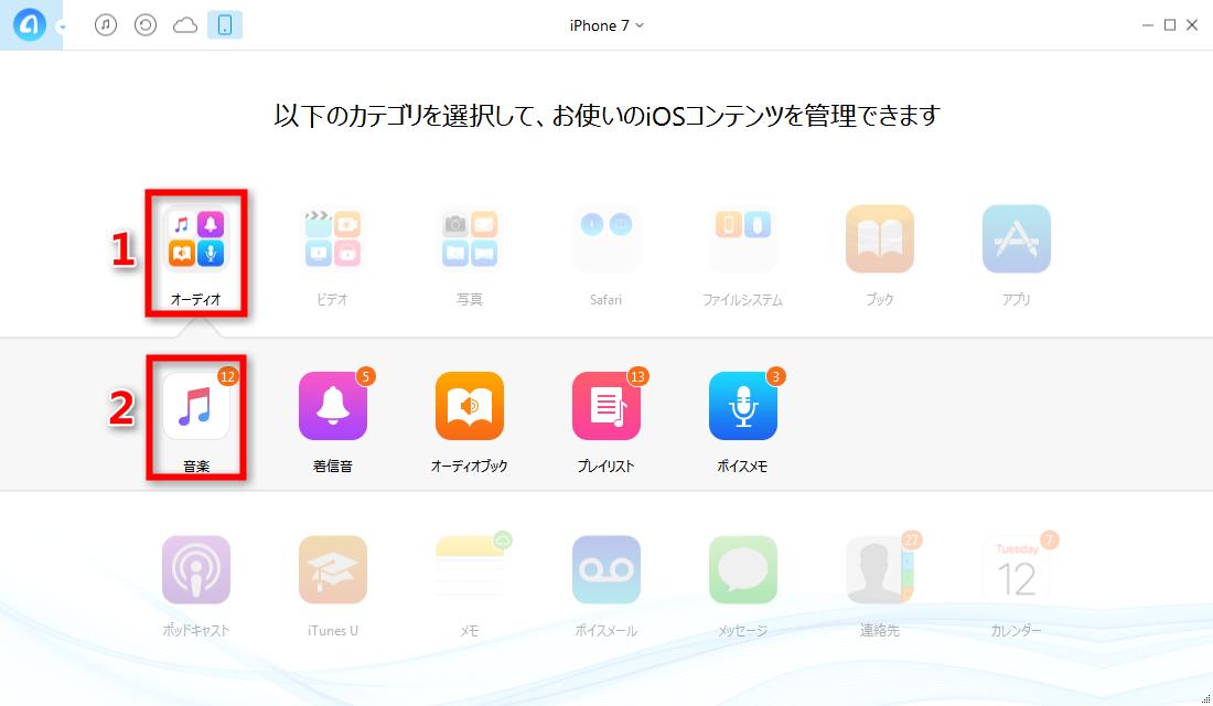ステップ2、iPhone 7の音楽に入る