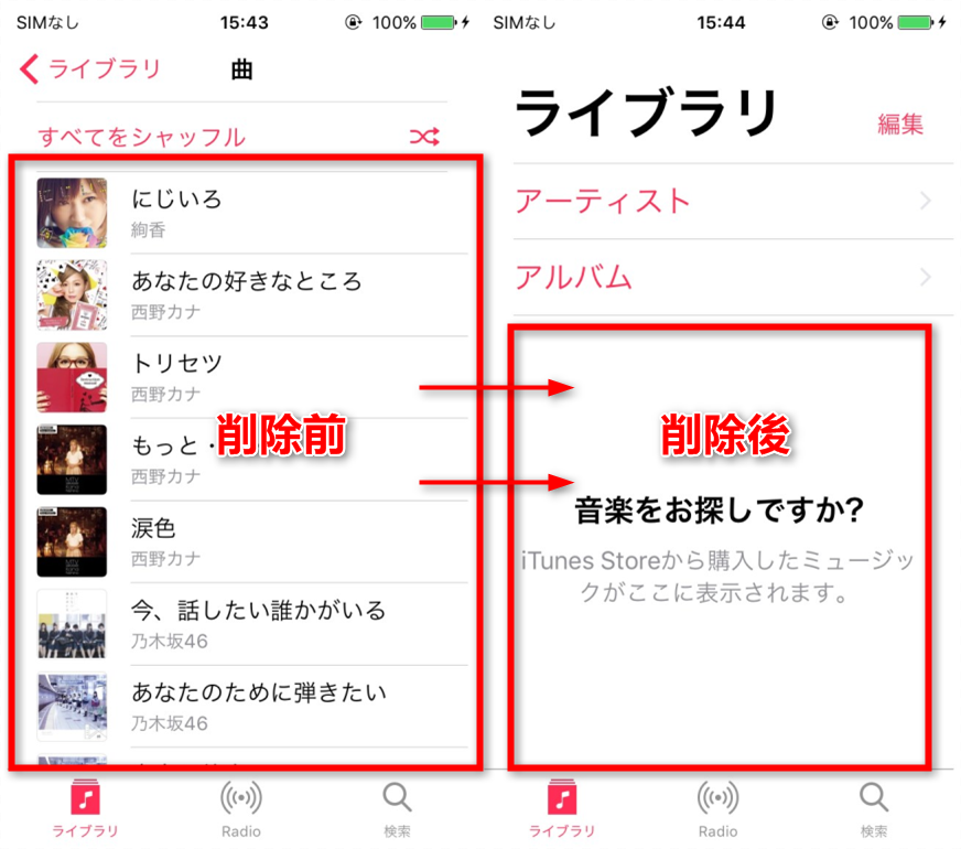 AnyTransでiPhone 7/7 Plusから音楽を削除する