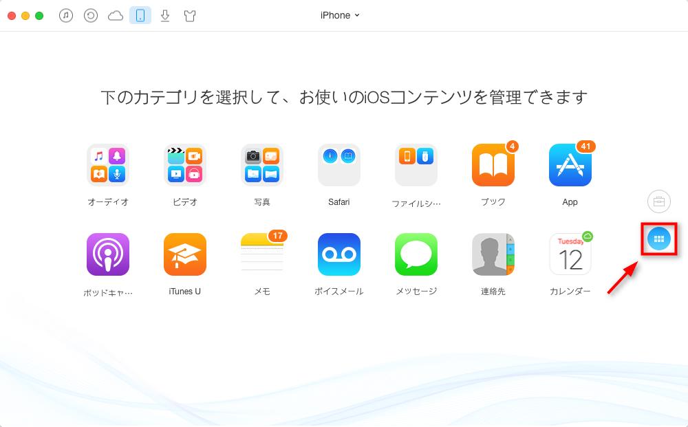 MacでiPhoneの写真を削除する step1