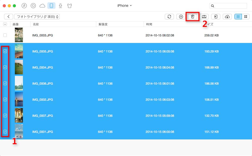 MacでiPhoneの写真を削除する step3