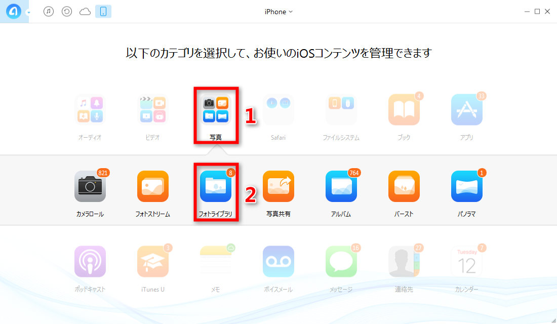 ステップ2:iPhoneのフォトライブラリに入る