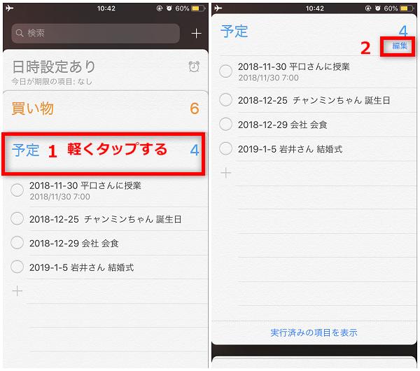 iPhoneのリマインダーを削除する方法 -2