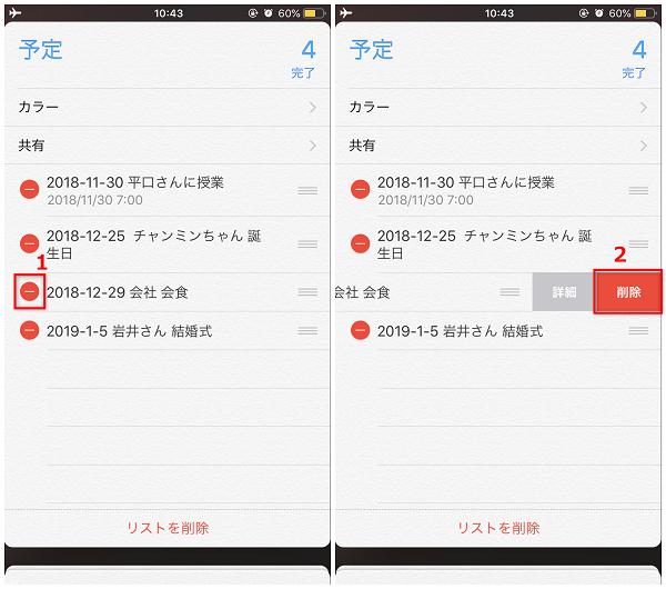 iPhoneのリマインダーを削除する方法 -2-1