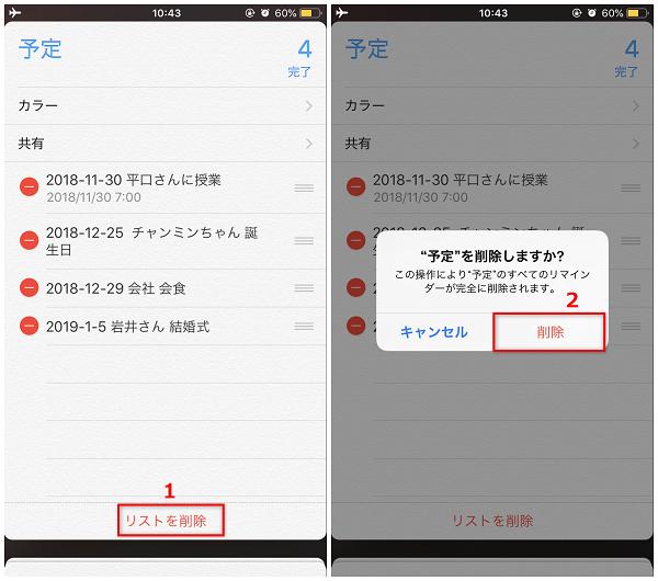 iPhoneのリマインダーを削除する方法 -2-2