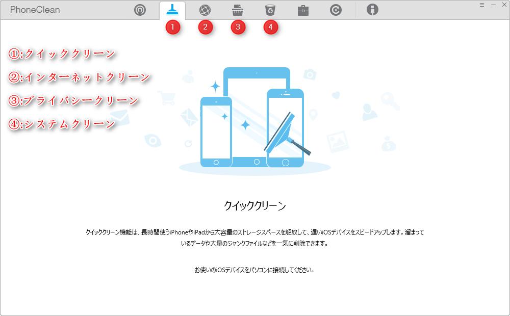 PhoneCleanでジャンクファイルを削除する- 1